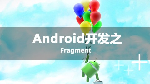 Android框架Fragment入门