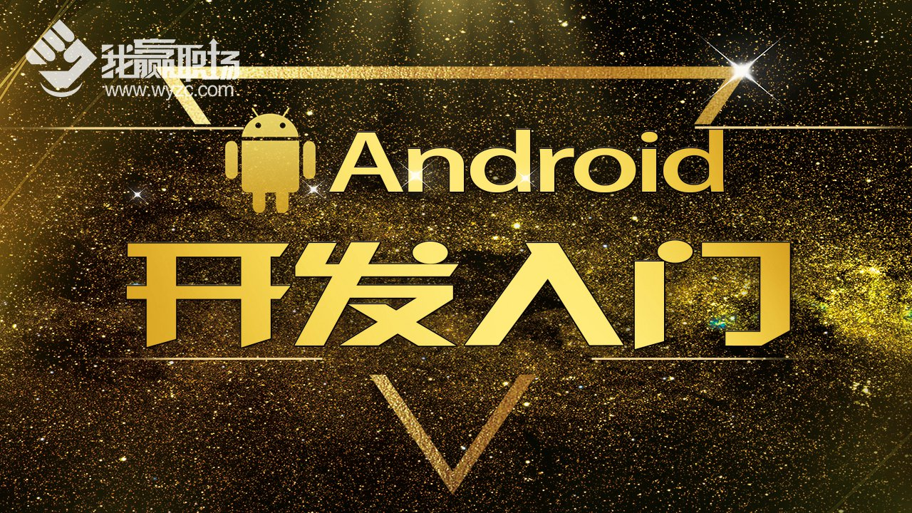Android开发入门